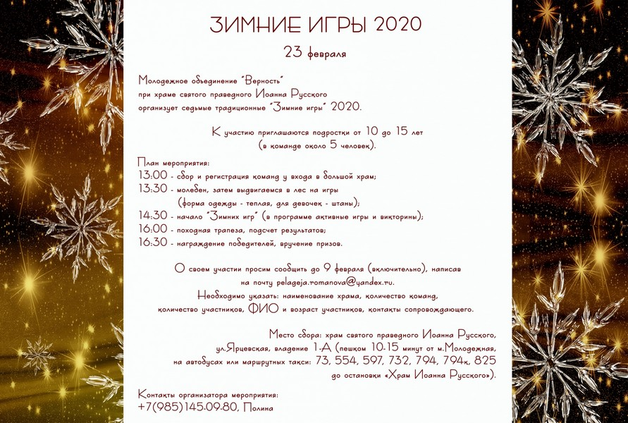23.02.20-Приглашение-на-7-Зимние-игры-2020