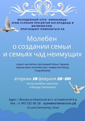 Moleben-o-sozdanii-semi-2-1-724x1024
