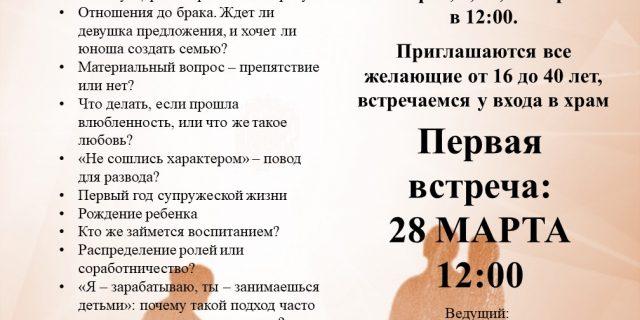 Молодежный проект для молодых семей стартует в Иверском храме в Очаково-Матвеевском