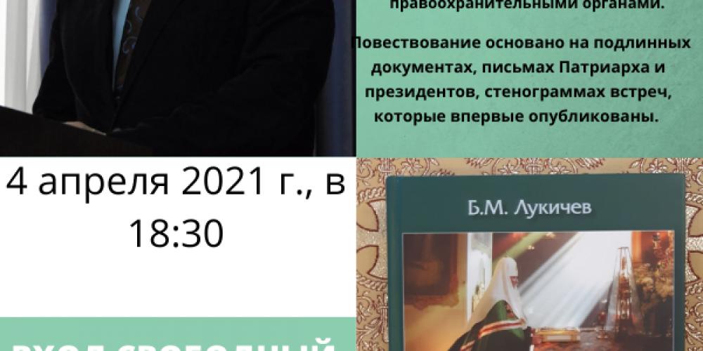 В храме Успения Пресвятой Богородицы в Матвеевскомсостоится встреча с автором книги «Патриарх и президенты»