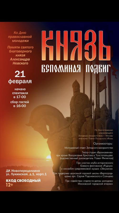Торжества в честь Международного дня православной молодежи пройдут 21 февраля в ДК «Ново-Переделкино»