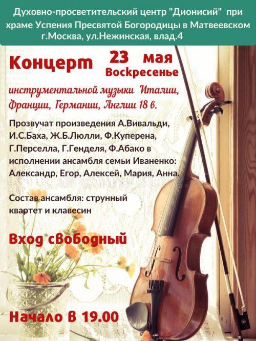 Храм Успения Пресвятой Богородицы в Матвеевском приглашает на концерт инструментальной музыки
