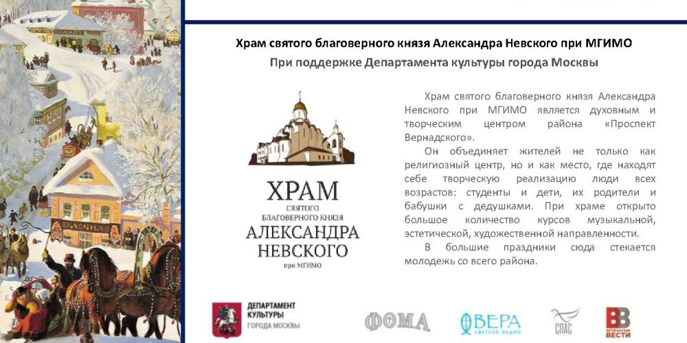 Храм Александра Невского приглашает всех желающих принять участие в праздновании масленицы