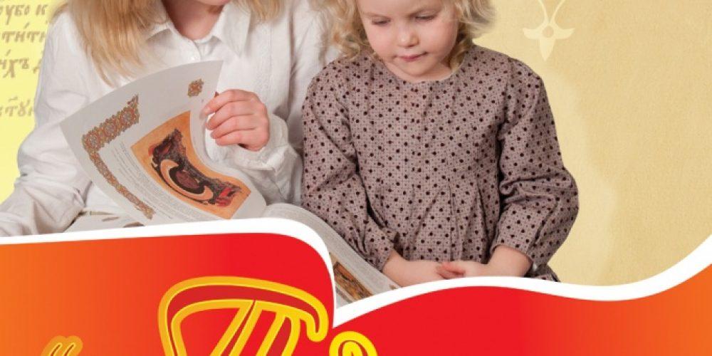 Подари книгу детям