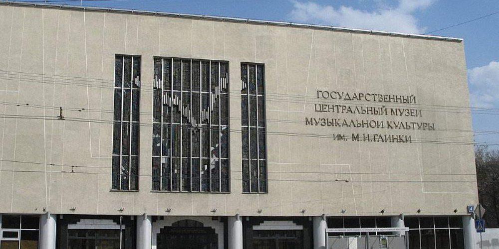 Государственный центральный музей музыкальной культуры имени М.И.Глинки