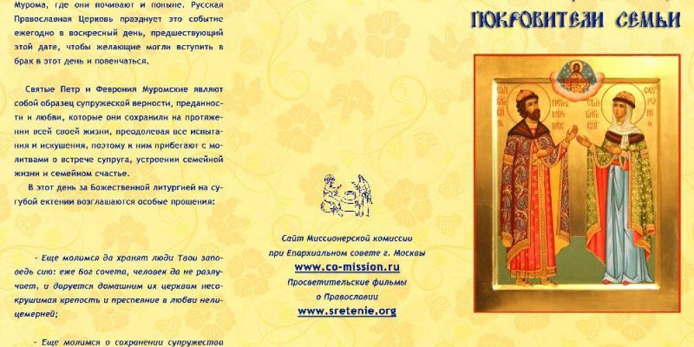 Буклеты, подготовленные Миссионерской комиссией