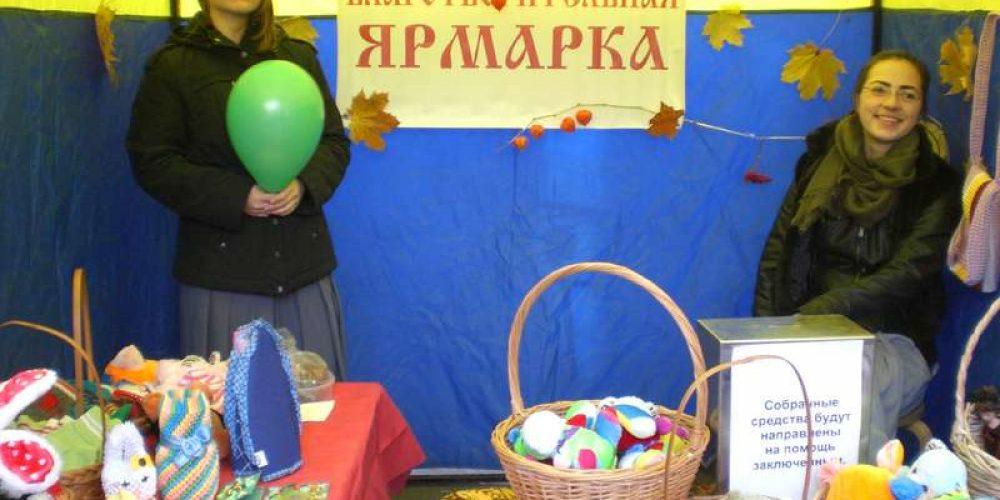 Покровская благотворительная ярмарка