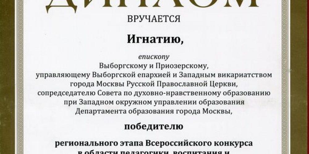 Победителю регионального этапа Всероссийского конкурса в области педагогики, воспитания и работы с детьми и молодежью до 20 лет «За нравственный подвиг учителя»