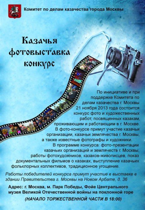 Фотовыставка «Казаки Москвы» на Поклонной горе
