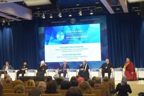 I-й Московский международный форум «Религия и мир»