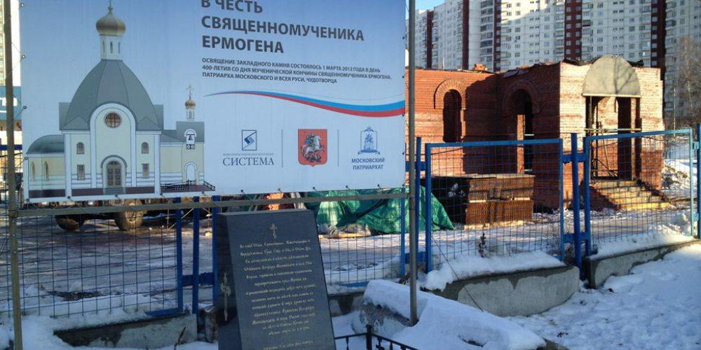 Фотоотчет о строительстве храма в честь священномученика Ермогена, патриарха Московского и всея России, чудотворца на Осенней улице