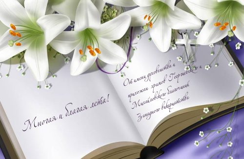Сердечно поздравляем владыку Игнатия  с памятной датой –  годовщиной архиерейской хиротонии!