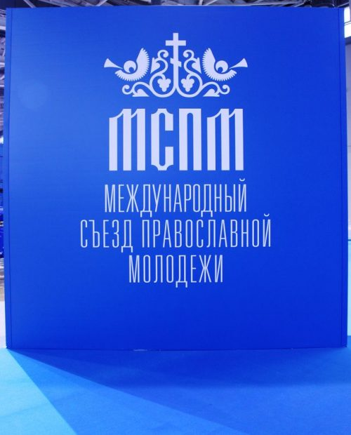 Первый Международный съезд православной молодежи