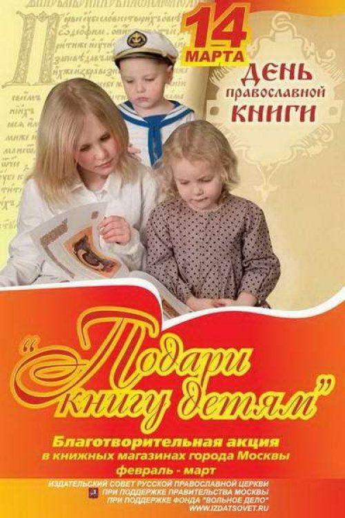 В Храме Христа Спасителя состоится торжественный акт, посвященный празднованию Дня православной книги.