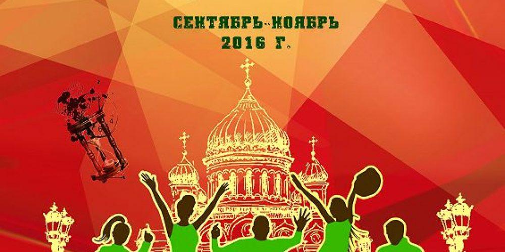 В Москве пройдут первые квест-игры среди команд викариатств и столичных православных объединений