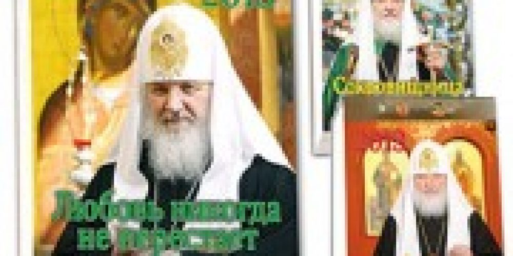 Издательство Московской Патриархии выпускает в свет православные календари на 2013 год
