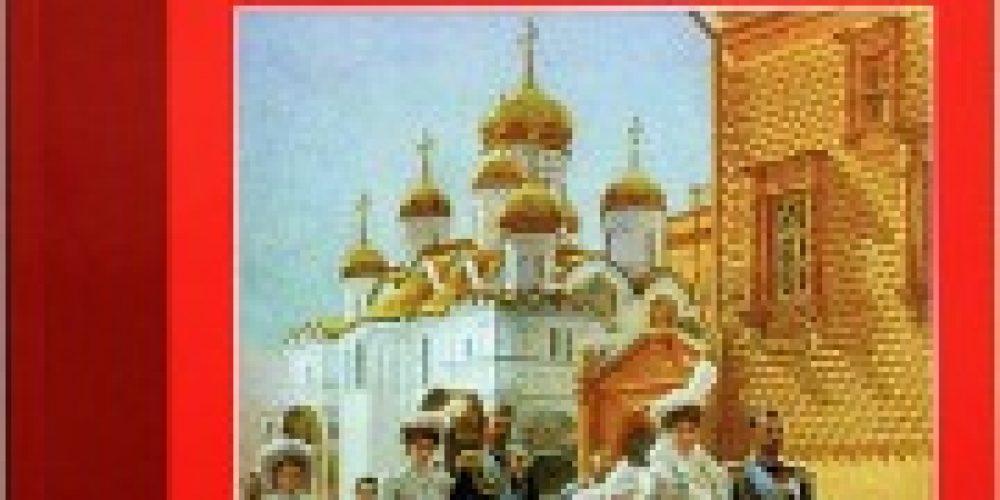 Вышел в свет Православный церковный календарь на 2013 год «День смыслом наполняя»