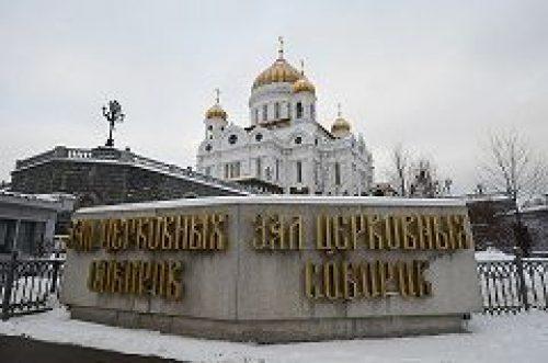 В Зале церковных соборов Храма Христа Спасителя пройдет II Общемосковская конференция преподавателей ОПК