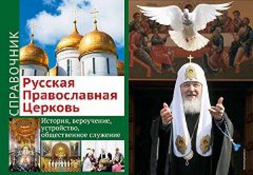 Синодальный информационный отдел выпустил справочник о Русской Православной Церкви