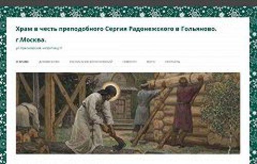 Начал работу сайт строящегося храма прп. Сергия Радонежского в Гольяново