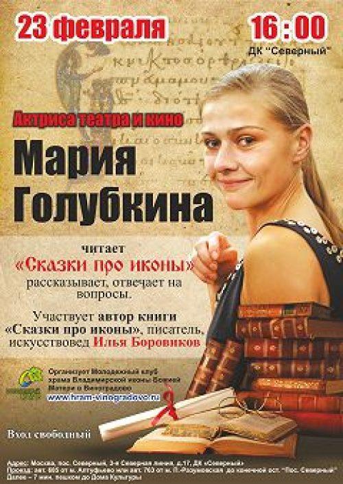 Актриса Мария Голубкина прочтет «Сказки про иконы»
