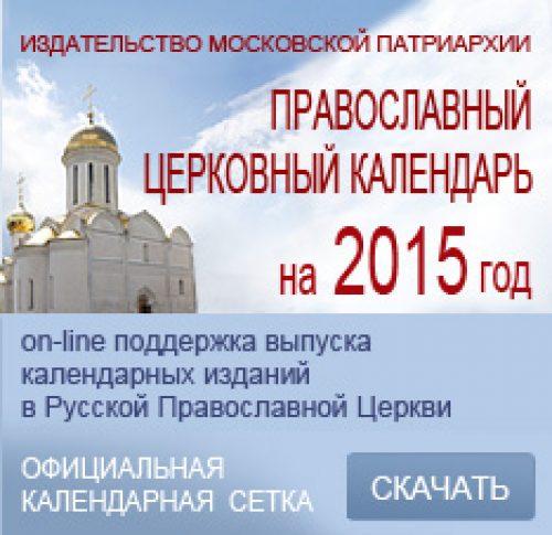 Опубликован для общецерковного использования месяцеслов официального православного календаря на 2015 год