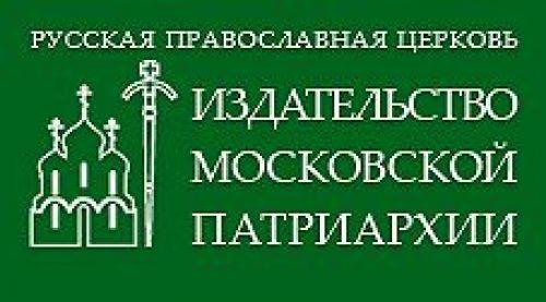 Издательство Московской Патриархии открыло кампанию по продаже по предоплате календарных изданий и богослужебных указаний на 2015 год