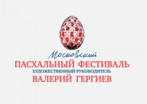 Объявлены даты проведения и программа XIII Московского Пасхального фестиваля