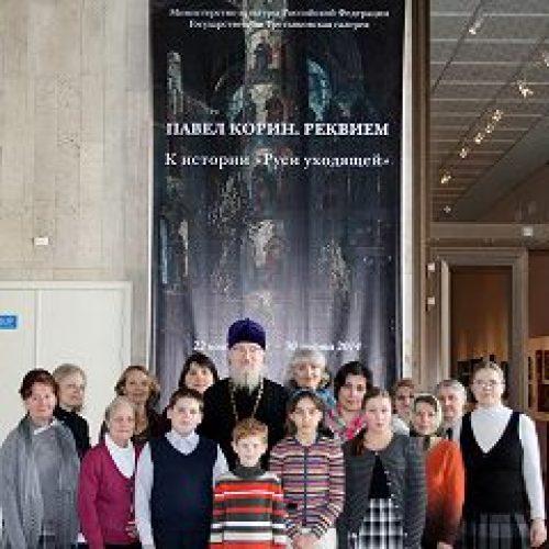 Учащиеся детской и взрослой воскресной школы Ильинского храма в Обыденном пер.посетили выставку П.Д. Корина