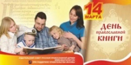 В Храме Христа Спасителя состоится торжественный акт, посвященный празднованию Дня православной книги