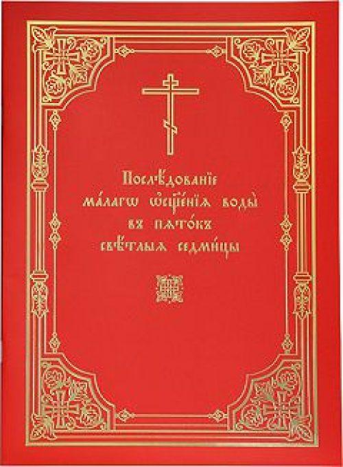 Издательство Московской Патриархии выпустило книгу «Последование малаго освящения воды в пяток Светлыя седмицы»