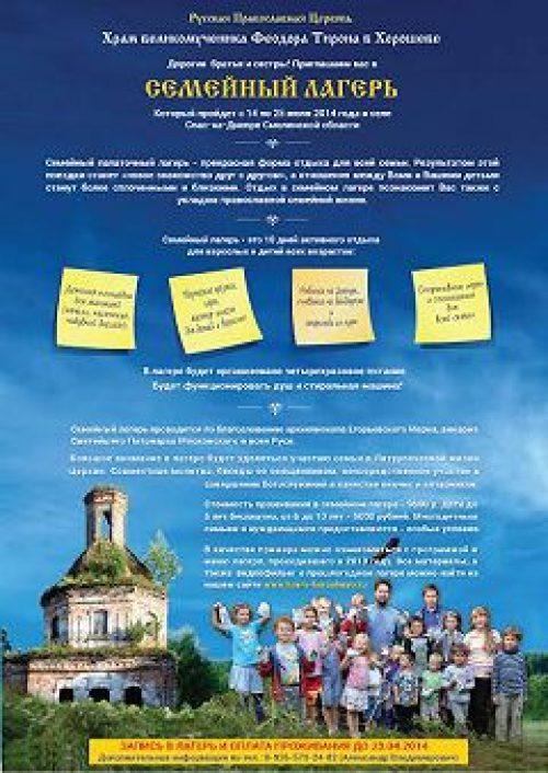 Приход храма вмч. Феодора Тирона в Хорошеве организует летний семейный православный лагерь