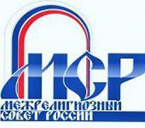 В Москве состоится заседание Межрелигиозного совета России