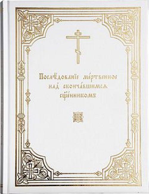 В Издательстве Московской Патриархии вышло «Последование мертвенное над скончавшимся священником»