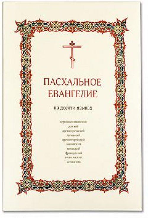 Издательство Московской Патриархии выпустило «Пасхальное Евангелие на десяти языках»