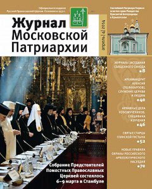 Вышел в свет апрельский номер «Журнала Московской Патриархии»