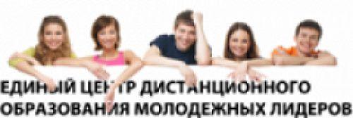 Начинает работу Единый Центр дистанционного образования молодежных лидеров