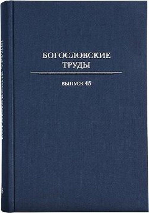 В Издательстве Московской Патриархии вышел 45-й выпуск сборника «Богословские труды»