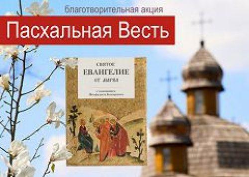 В Великую субботу в Москве состоится благотворительная просветительская акция «Пасхальная весть»