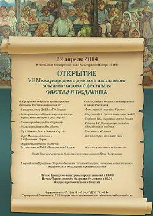 В Москве начинает работу VII Международный детский Пасхальный вокально-хоровой фестиваль «Светлая седмица»