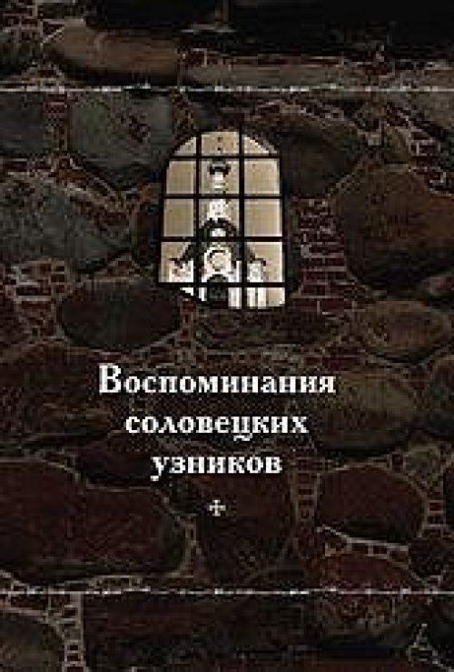Книжный проект Соловецкого монастыря стал лауреатом областного конкурса «Книга года – 2013»