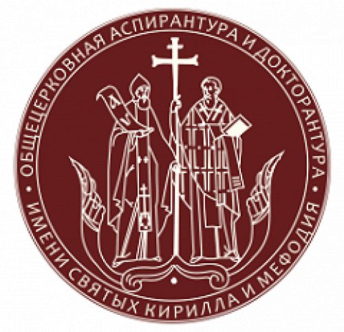 Открыт прием документов абитуриентов Общецерковной аспирантуры