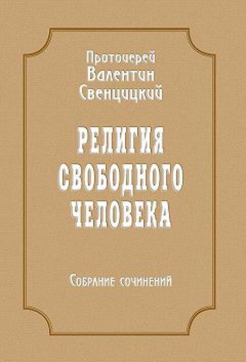 Новоспасский монастырь продолжил издание собрания сочинений протоиерея Валентина Свенцицкого