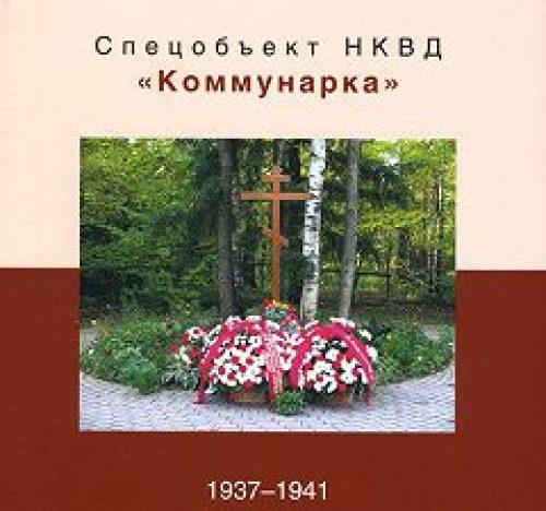 Новоспасский монастырь, Департамент культуры города Москвы и Музей истории ГУЛАГа провели акцию «Коммунарка – возвращение памяти»
