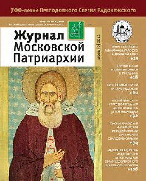 Вышел в свет июньский номер «Журнала Московской Патриархии»