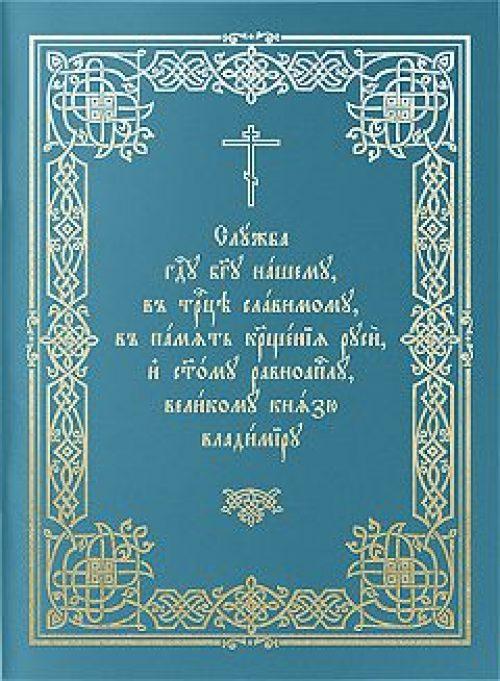 Издательство Московской Патриархии выпустило тираж соединенной «Службы Господу Богу нашему, в Троице славимому, в память Крещения Руси, и святому равноапостолу, великому князю Владимиру»