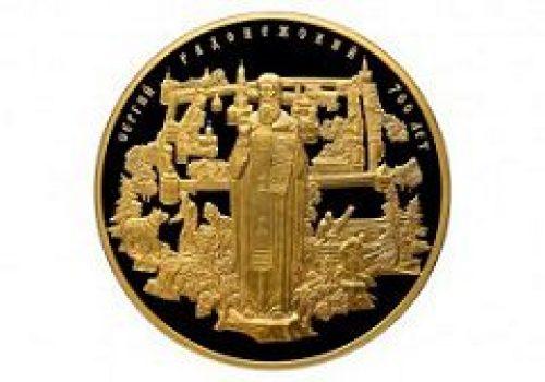 Банк России выпустил юбилейные монеты, посвященные 700-летию со дня рождения прп. Сергия Радонежского