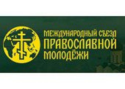 В преддверии Международного съезда православной молодежи проводится социологический опрос участников форума