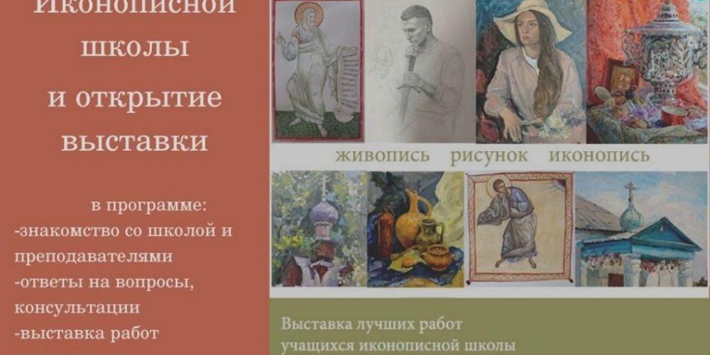 В ДПЦ при храме Успения Пресвятой Богородицы в Матвеевском открывается выставка «Ступени»