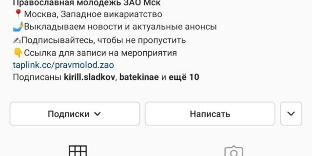 У православной молодежи Западного викариатства появился свой аккаунт в инстраграме